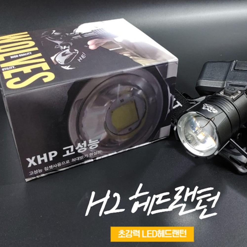 10000루멘 XHP70+Convex Lens 울브스H2 헤드랜턴